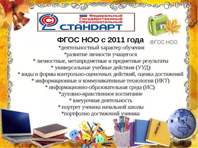 ФГОС НОО с 2011 года *деятельностный характер обучения *развитие личности уча...