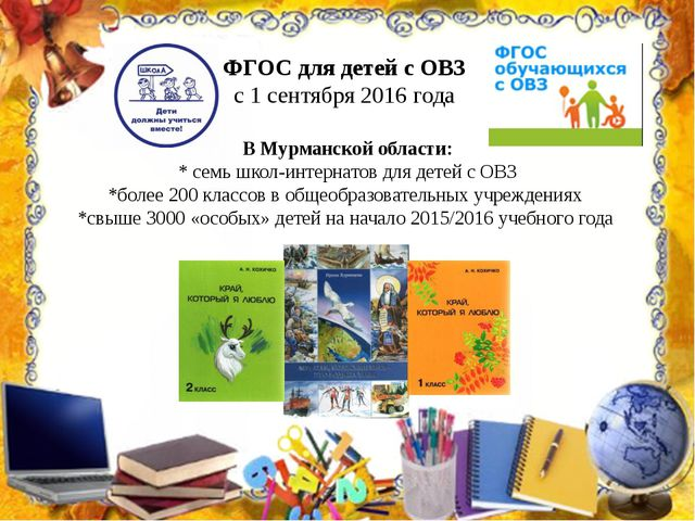 ФГОС для детей с ОВЗ с 1 сентября 2016 года В Мурманской области: * семь шко...