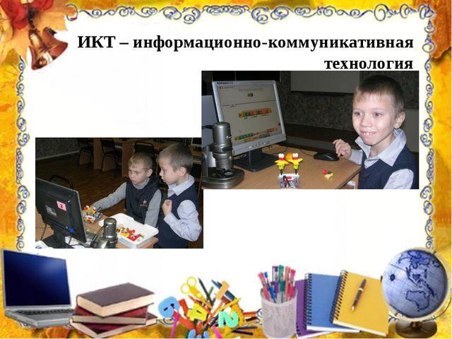 ИКТ – информационно-коммуникативная технология