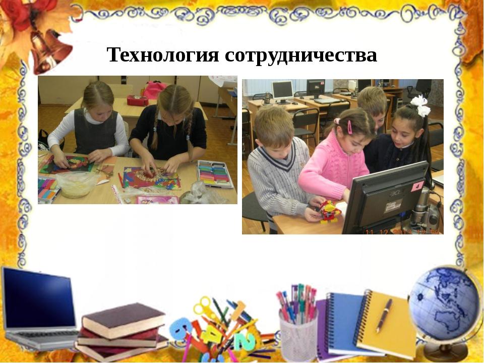 Технология сотрудничества