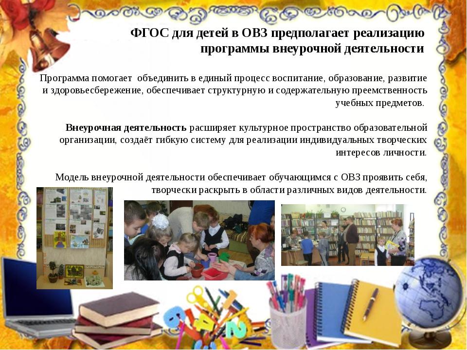 ФГОС для детей в ОВЗ предполагает реализацию программы внеурочной деятельност...