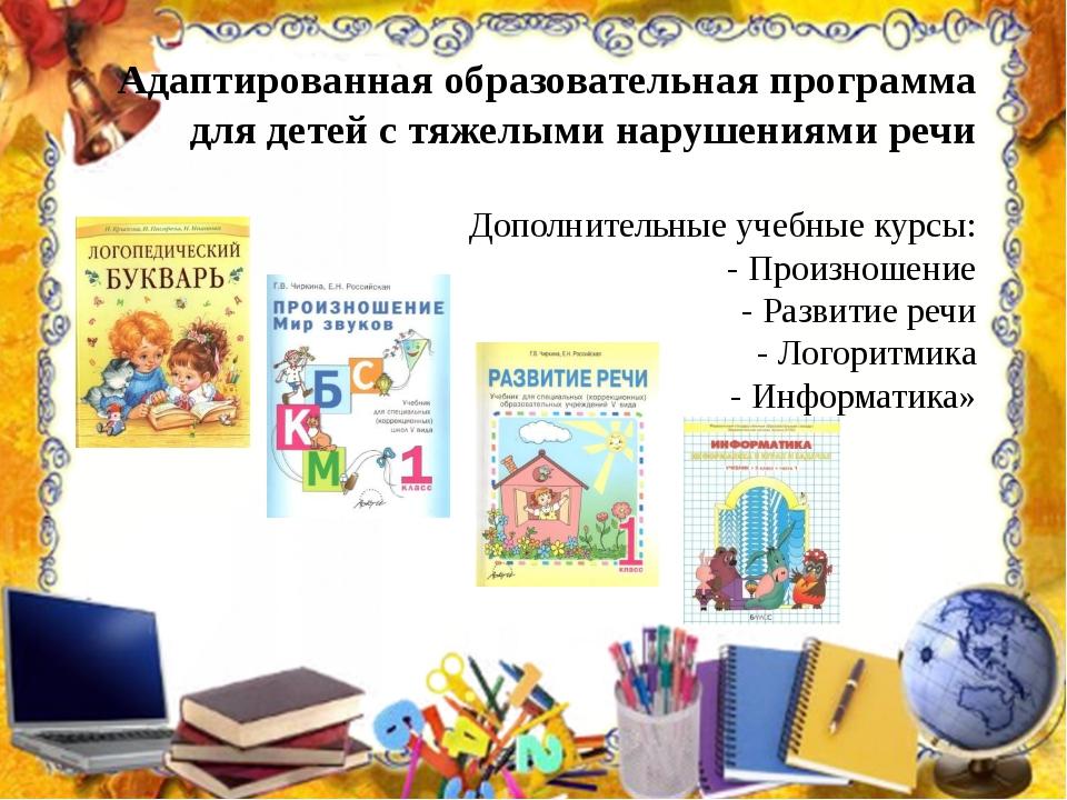 Адаптированная образовательная программа для детей с тяжелыми нарушениями реч...