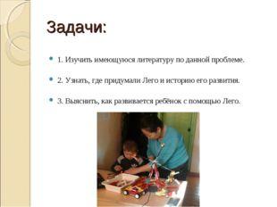 Задачи: 1. Изучить имеющуюся литературу по данной проблеме. 2. Узнать, где пр