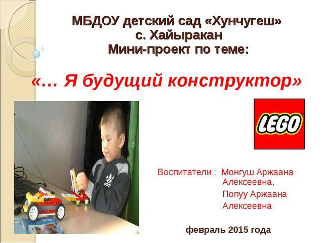МБДОУ детский сад «Хунчугеш» с. Хайыракан Мини-проект по теме: «… Я будущий к...