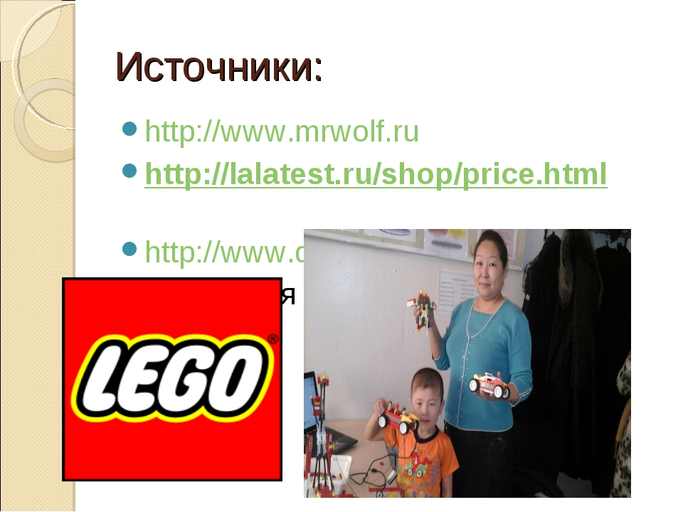 Источники: http://www.mrwolf.ru http://lalatest.ru/shop/price.html http://www...