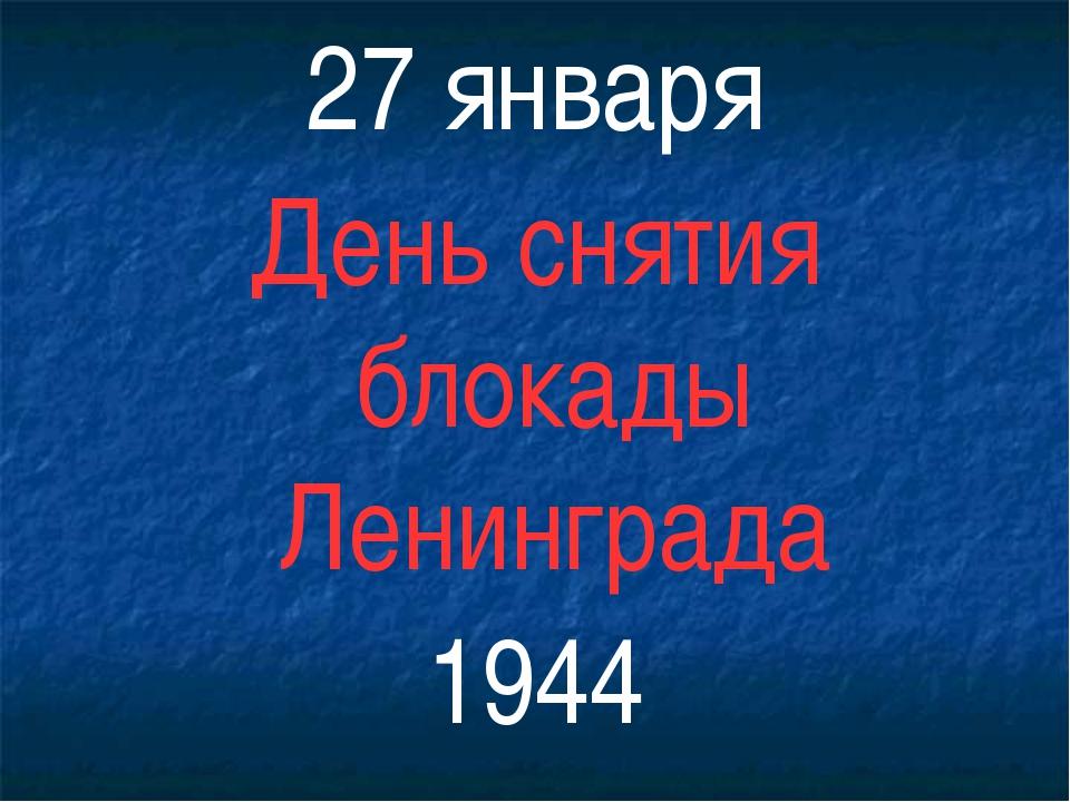 27 января День снятия блокады Ленинграда 1944