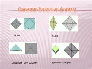 * Двойной треугольник Блин Рыба Двойной квадрат