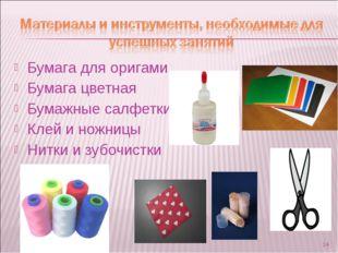 Бумага для оригами Бумага цветная Бумажные салфетки Клей и ножницы Нитки и зу