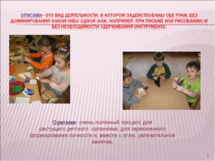 * Оригами- очень полезный процесс для растущего детского организма, для гармо