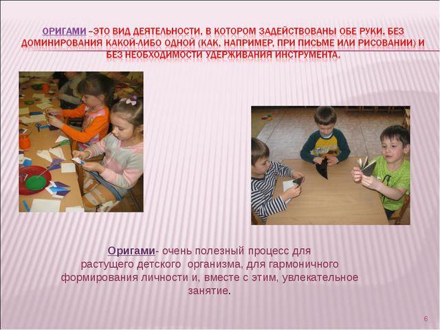 * Оригами- очень полезный процесс для растущего детского организма, для гармо...