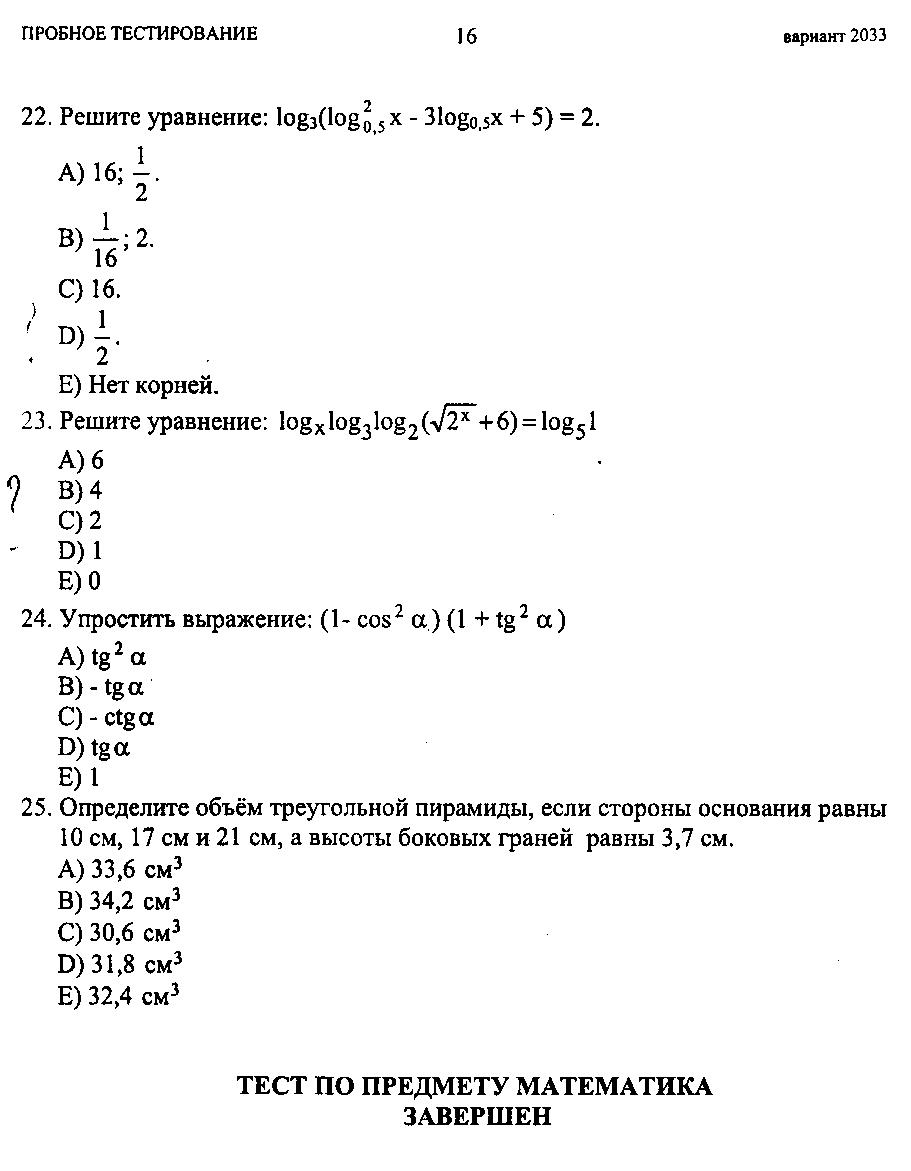 сканирование007