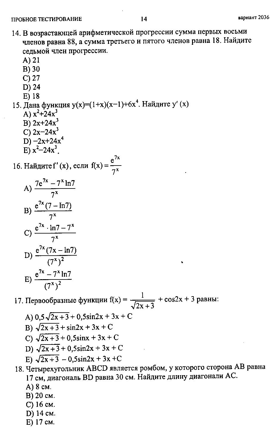 сканирование005