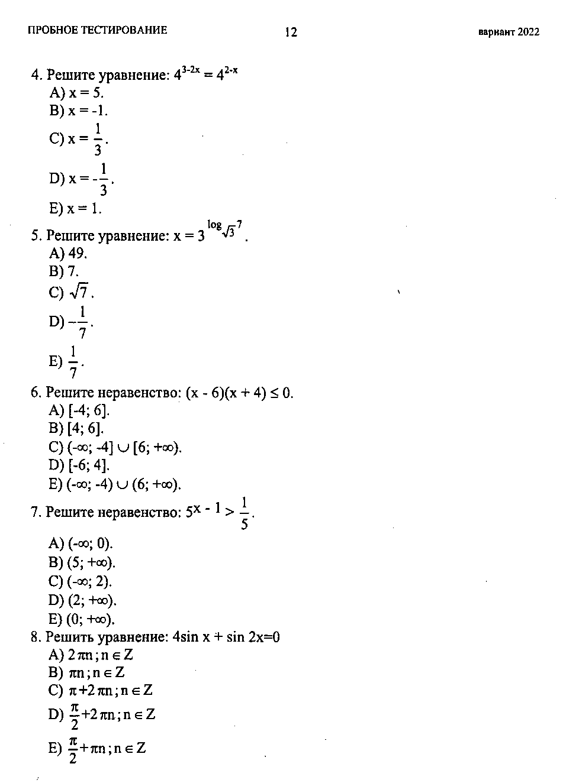 сканирование003