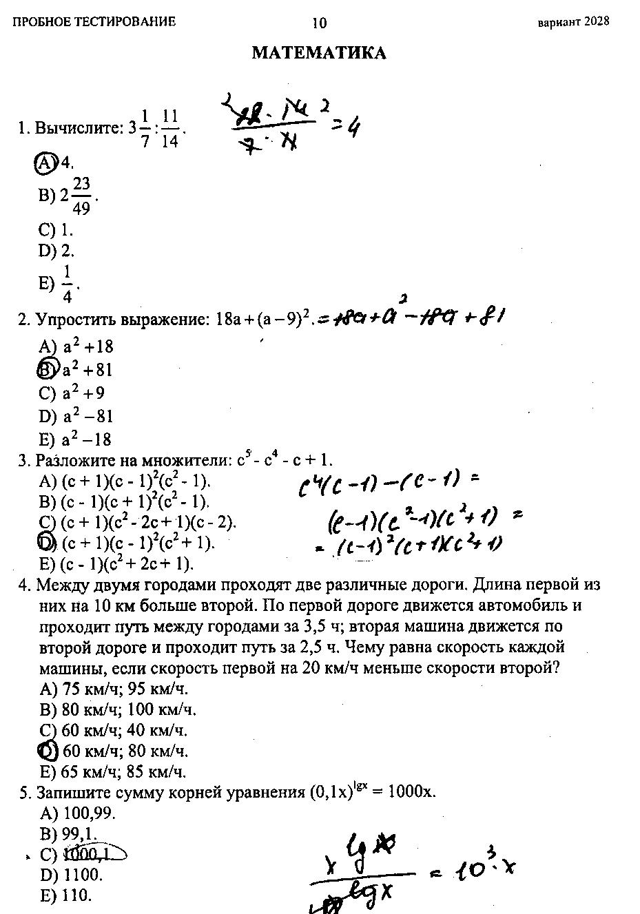 сканирование002
