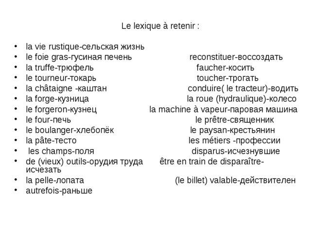 Le lexique à retenir : la vie rustique-сельская жизнь le foie gras-гусиная п...