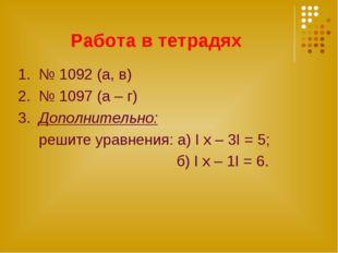 Работа в тетрадях 1. № 1092 (а, в) 2. № 1097 (а – г) 3. Дополнительно: решите
