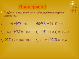 Считаем! Подберите такое число, чтоб получилось верное равенство: а) -6 + … =