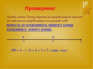 Проверяем! Чтобы найти длину отрезка на координатной прямой по известным коор