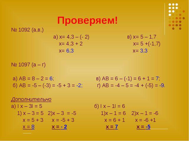 Проверяем! № 1092 (а,в,) а) х= 4,3 – (- 2) в) х= 5 – 1,7 x= 4,3 + 2 х= 5 +(-1...