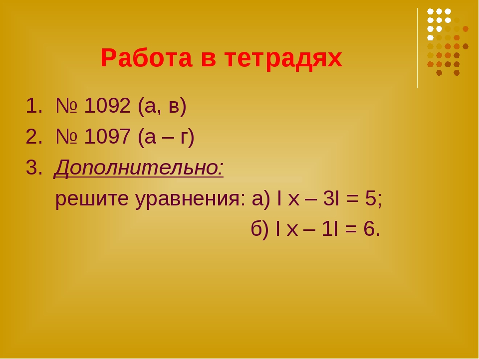 Работа в тетрадях 1. № 1092 (а, в) 2. № 1097 (а – г) 3. Дополнительно: решите...