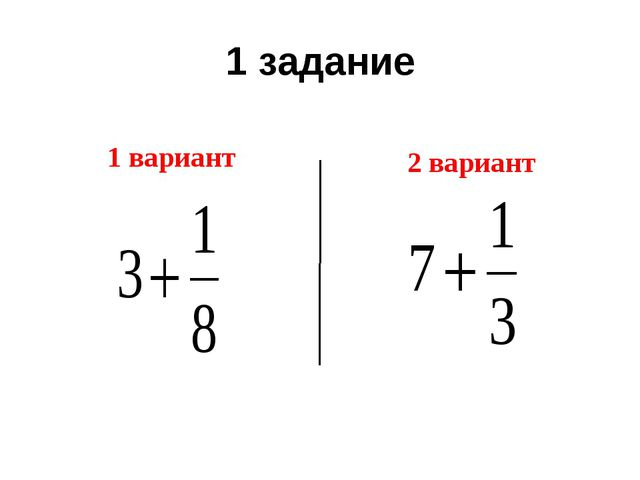 1 задание 1 вариант 2 вариант