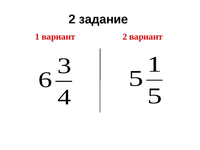 2 задание 1 вариант 2 вариант