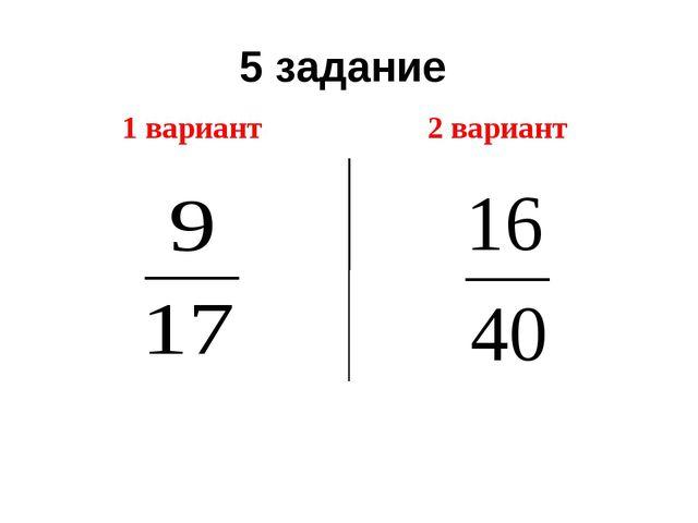 5 задание 1 вариант 2 вариант