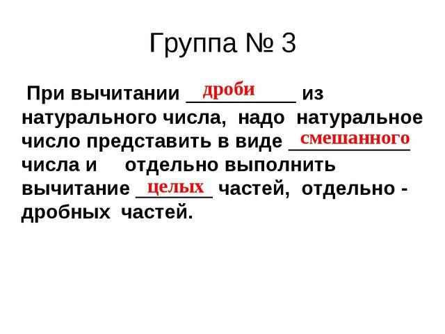 Группа № 3 При вычитании __________ из натурального числа, надо натуральное ч...