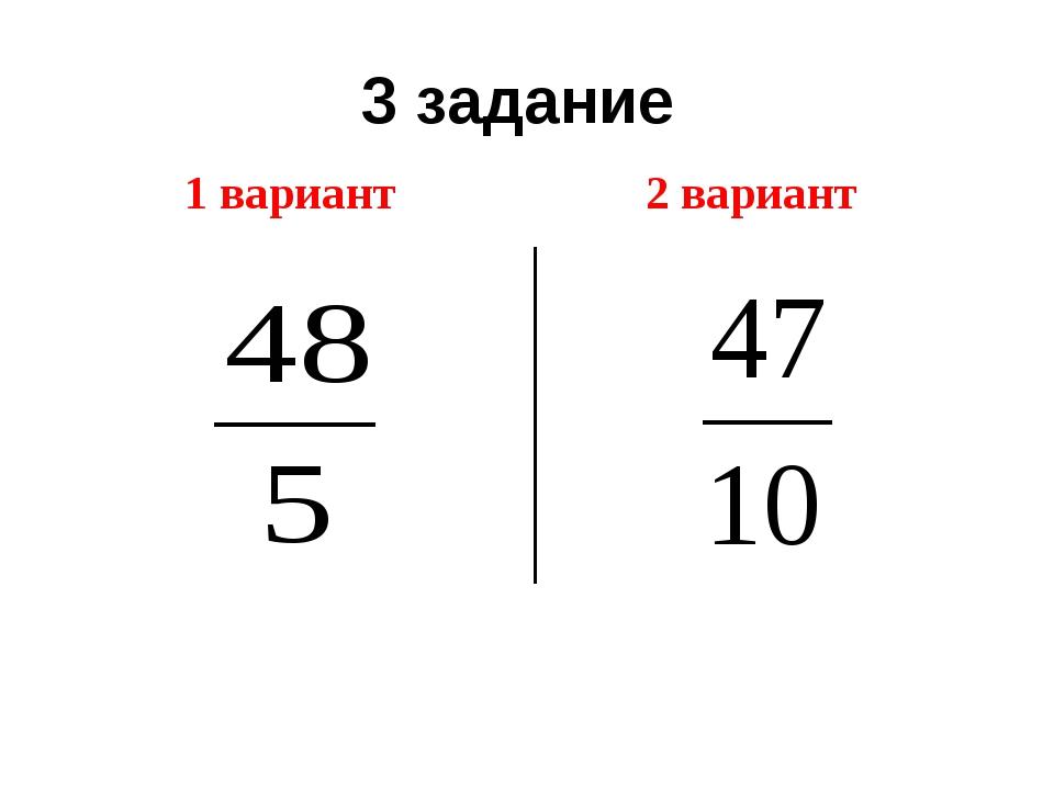 3 задание 1 вариант 2 вариант