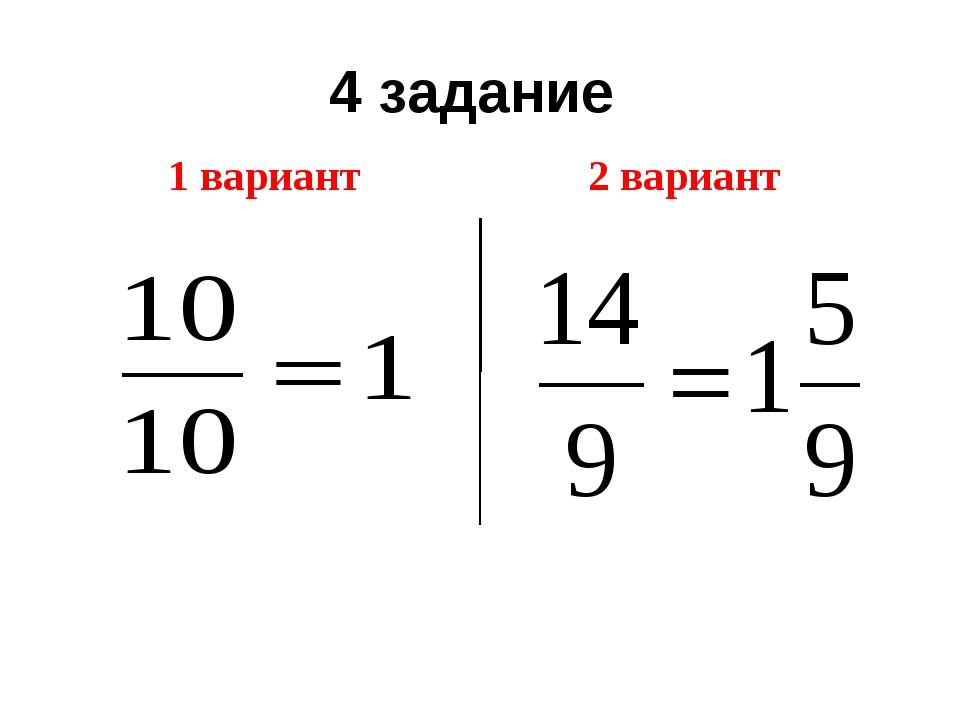 4 задание 1 вариант 2 вариант