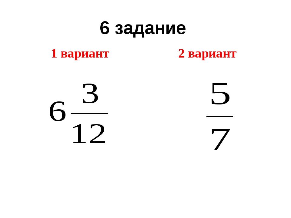 6 задание 1 вариант 2 вариант