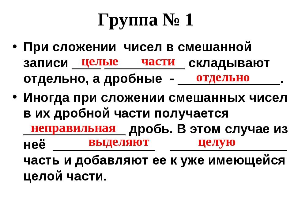 Группа № 1 При сложении чисел в смешанной записи ____ ___________ складывают...