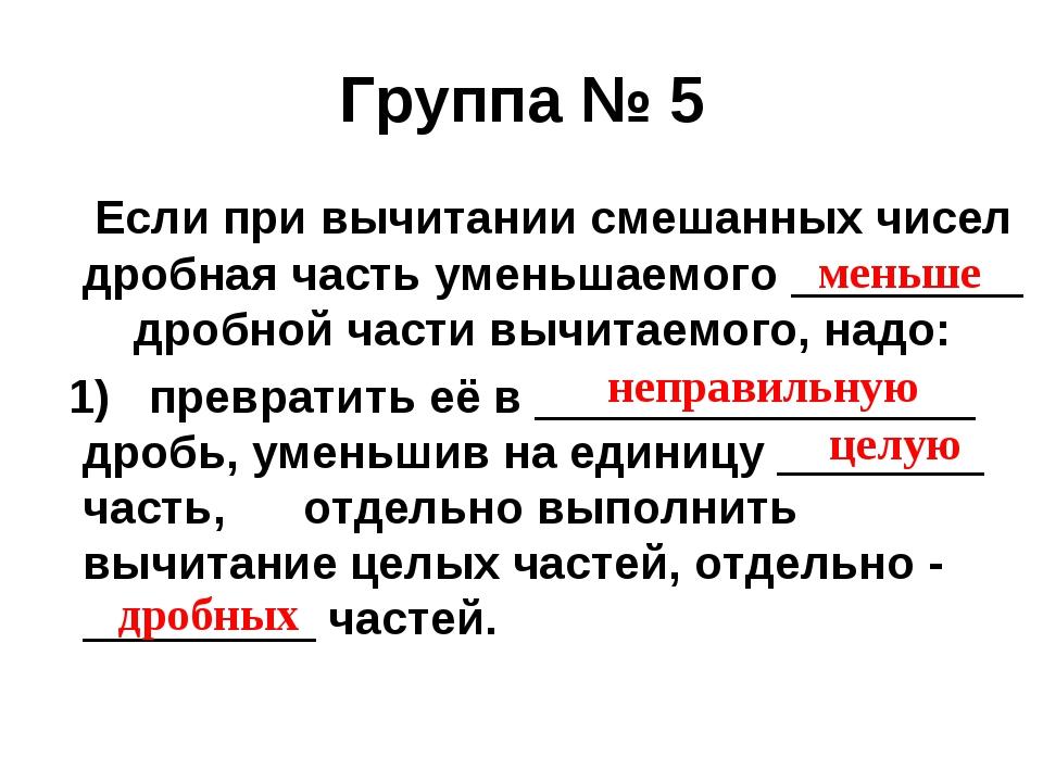 Группа № 5 Если при вычитании смешанных чисел дробная часть уменьшаемого ____...