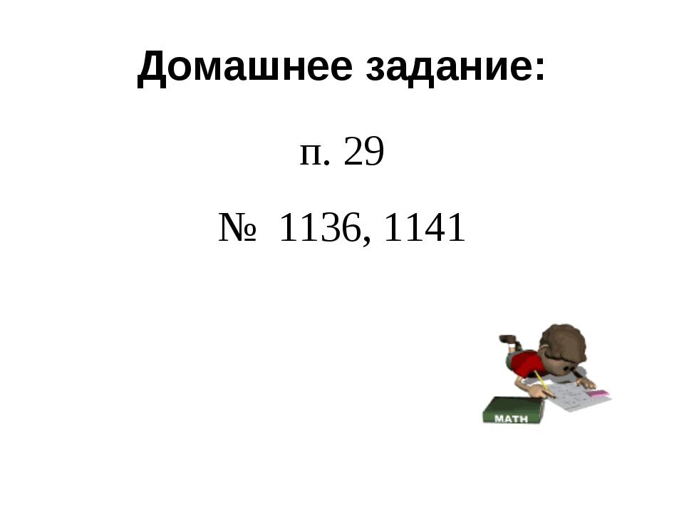 Домашнее задание: п. 29 № 1136, 1141