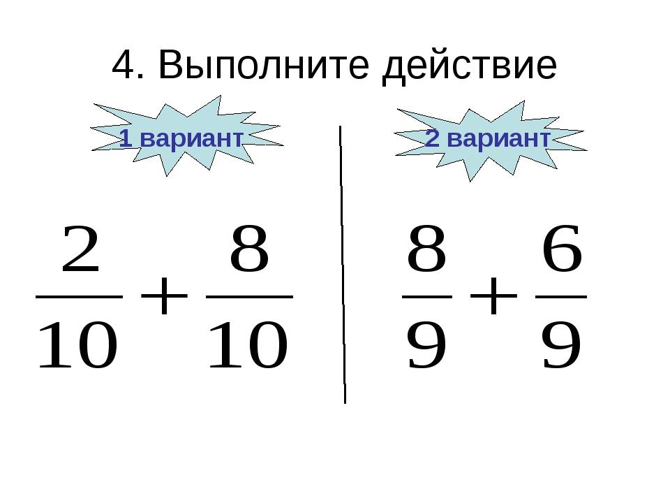 4. Выполните действие 1 вариант 2 вариант