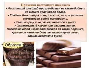 Признаки настоящего шоколада • Настоящий шоколад производится из какао-бобов