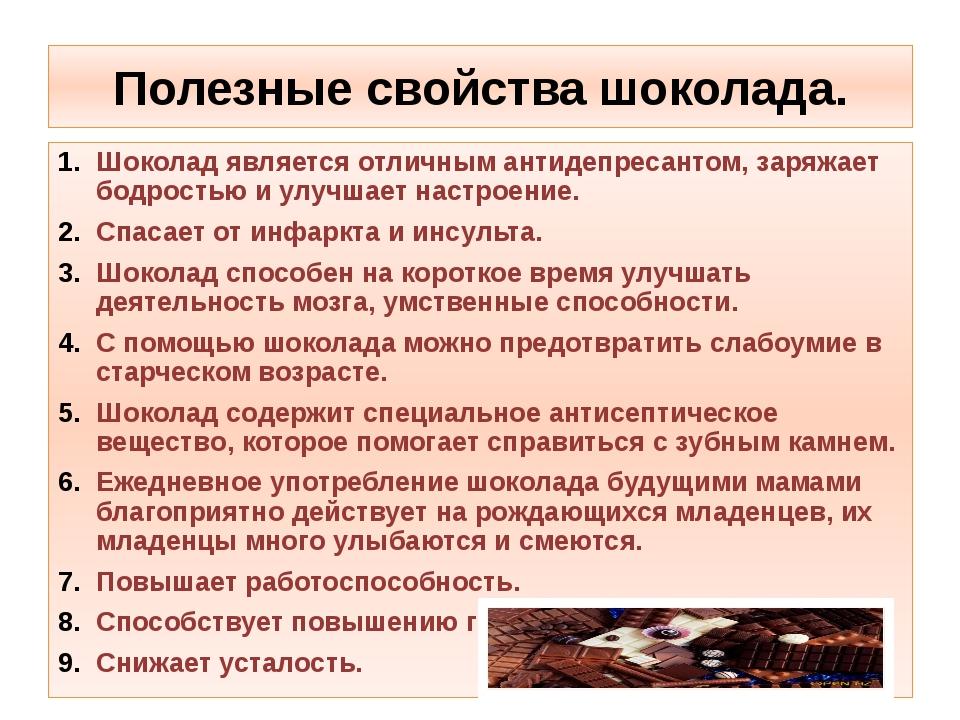 Полезные свойства шоколада. Шоколад является отличным антидепресантом, заряжа...