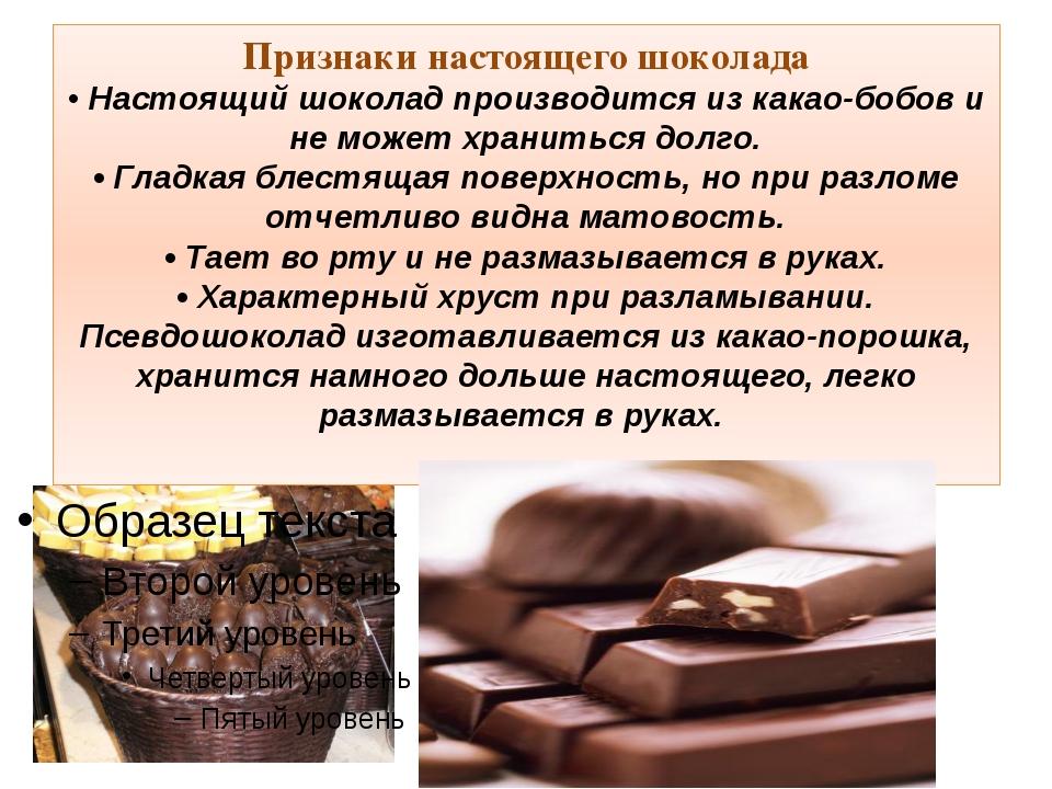 Признаки настоящего шоколада • Настоящий шоколад производится из какао-бобов...