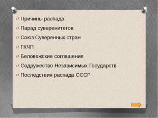 Ряд техногенных катастроф (авиакатастрофы, чернобыльская авария, крушение «Ад