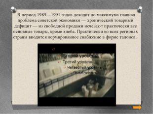 8 декабря 1991 года, были подписаны «Беловежские соглашения» о ликвидации ССС