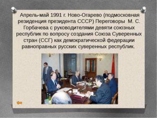 Апрель-май 1991 г. Ново-Огарево (подмосковная резиденция президента СССР) Пе