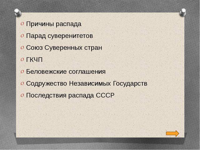 Ряд техногенных катастроф (авиакатастрофы, чернобыльская авария, крушение «Ад...