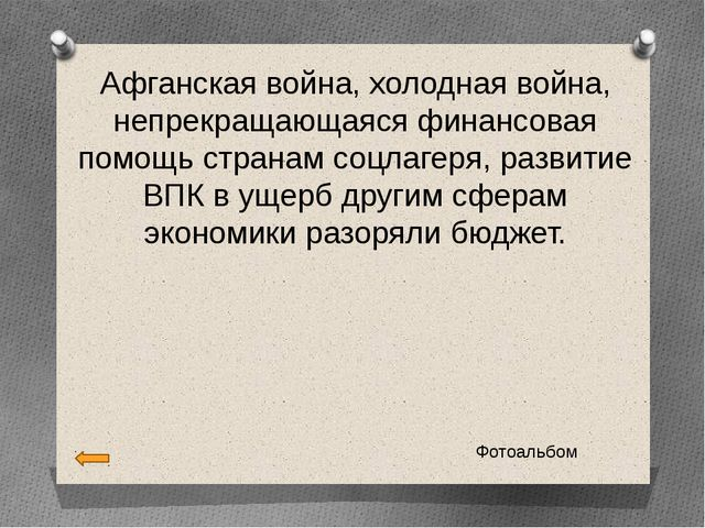 Отделившиеся части СССР унесли с собой жизненно важные для страны объекты; ро...