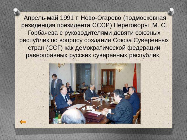 Апрель-май 1991 г. Ново-Огарево (подмосковная резиденция президента СССР) Пе...