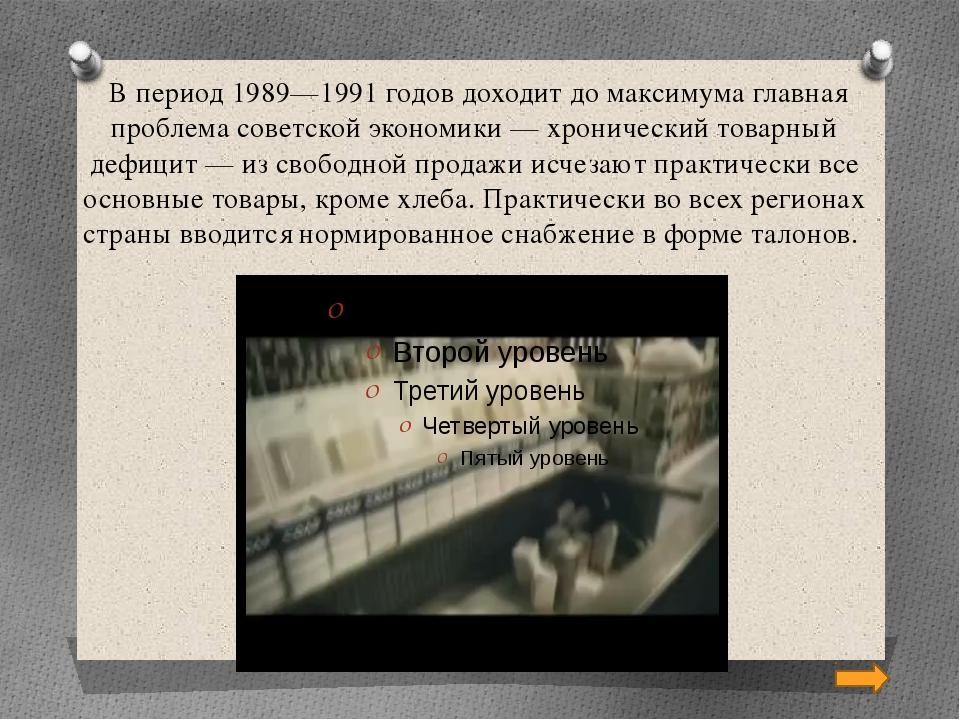 8 декабря 1991 года, были подписаны «Беловежские соглашения» о ликвидации ССС...