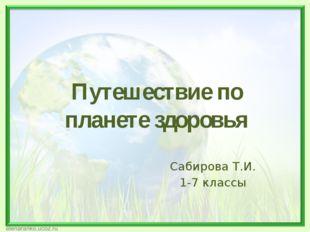 Сабирова Т.И. 1-7 классы Путешествие по планете здоровья