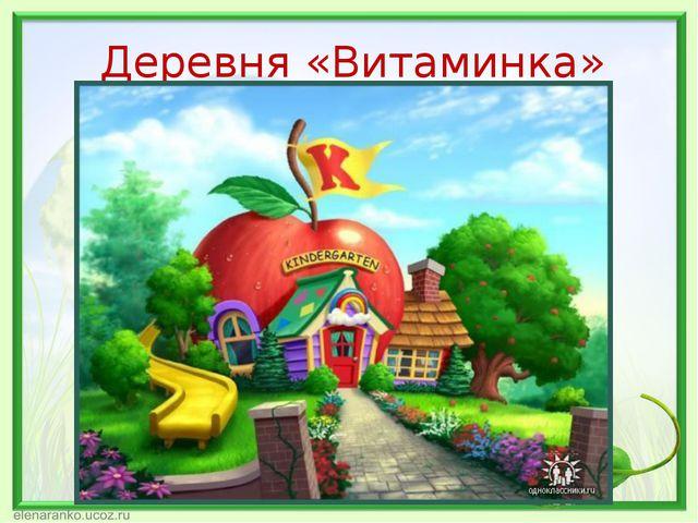 Деревня «Витаминка»