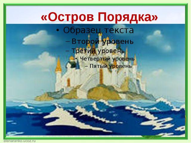 «Остров Порядка»