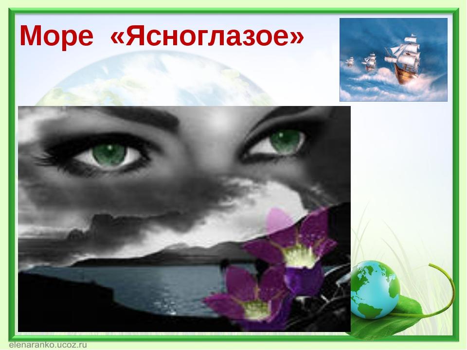 Море «Ясноглазое»