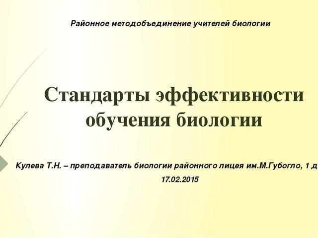 Стандарты эффективности обучения биологии Кулева Т.Н. – преподаватель биологи...